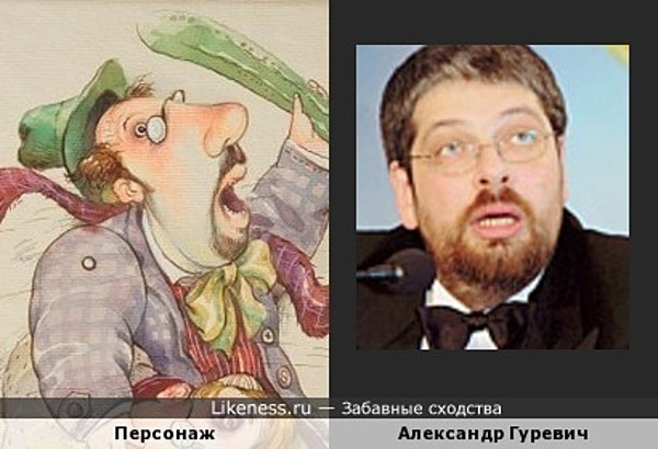 В этом персонаже художника Александра Данилова я разглядел...Александра Гуревича!