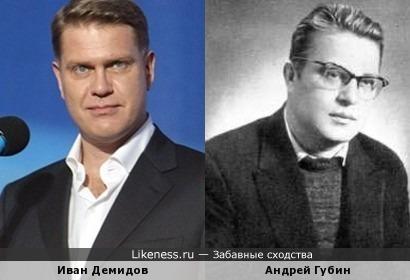 Иван Демидов похож на Андрей Губина