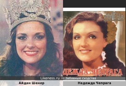 Мисс Турции прошлых лет напомнила Надежду Чепрагу