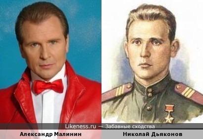 Шансонье Александр Малинин напоминает напоминает майора советской армии Николая Дьяконова!