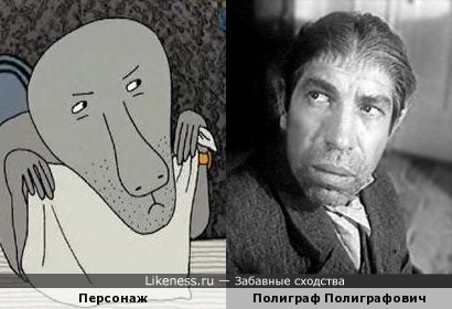 Персонаж из мультипликационного фильма Медленное Бистро напоминает просто неподражаемого персонажа из киношедевра Владимира Бортко!