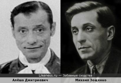 Шансонье Алёша Дмитриевич напоминает писателя-сатирика Михаила Зощенко