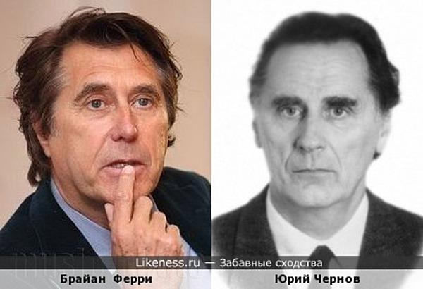 Брайан Ферри похож на Юрия Чернова