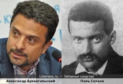 Тележурналист Александр Архангельский похож на Поля Сезанна