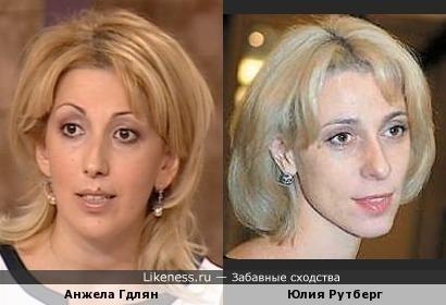 Анжела Гдлян похожа на Юлию Рутберг