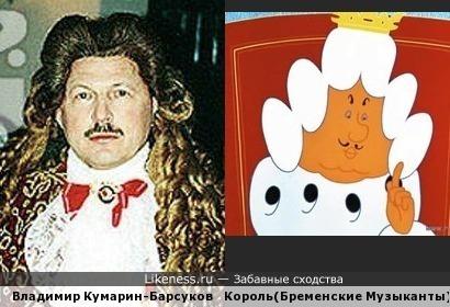 Жульё Владимир Кумарин-Барсуков напоминает Короля(Бременские Музыканты)