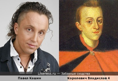 Бард Павел Кашин похож на Владислава Четвёртого