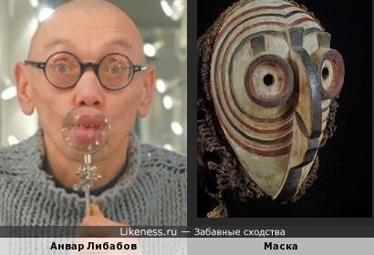 Анвар Либабов похож на африканскую маску