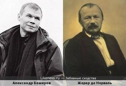 Александр Баширов похож на Жерара де Нерваля