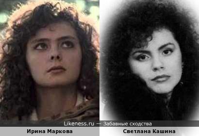 Ирина Маркова похожа на Светлану Кашину