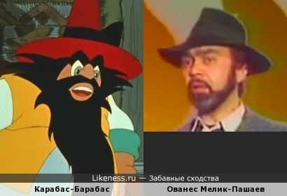 Карабас-Барабас напоминает Ованеса Мелика-Пашаева