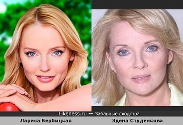 Лариса Вербицкая похожа на Здену Студенкову