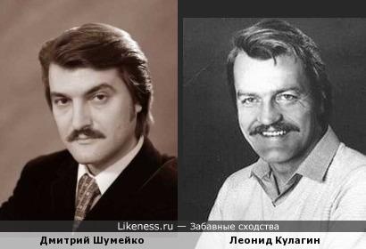 Актёр и баритон Дмитрий Шумейко немного похож на своего коллегу по артистической среде Леонида Кулагина