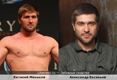 Виталий Минаков похож на Александра Васильева