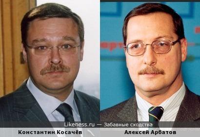 Константин Косачёв и Алексей Арбатов немного похожи
