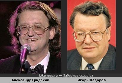Александр Градский похож на Игоря Фёдорова