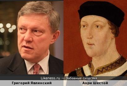 Основатель партии Яблоко похож на короля Анри Шестого...