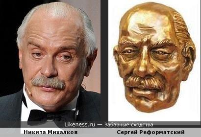 Никита Михалков похож на маску-шарж Сергея Реформатского