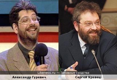 Александр Гуревич похож на Сергея Кравеца