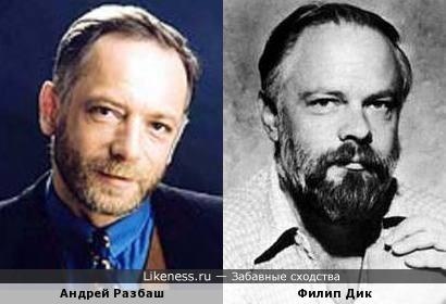 Ведущий программ Взгляд и Час Пик Андрей Разбаш похож на американского писателя-фантаста Филипа Дика