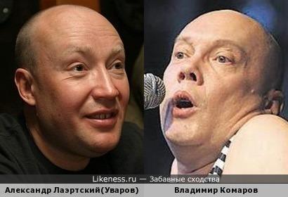 Александр Лаэртский здесь похож на Владимира Комарова