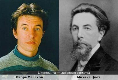 Ещё одна звезда проекта Маски-Шоу Игорь Малахов похож на ботаника и биохимика Михаила Цвета
