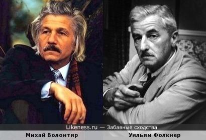 Михай Волонтир похож на Уильяма Фолкнера