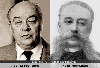 Леонид Броневой похож на Ивана Горемыкина