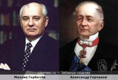 Михаил Горбачёв похож на Александра Горчакова