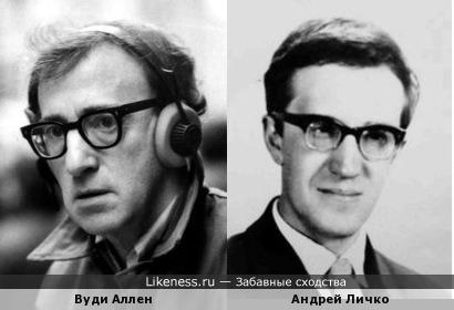 Вуди Аллен похож на Андрея Личко