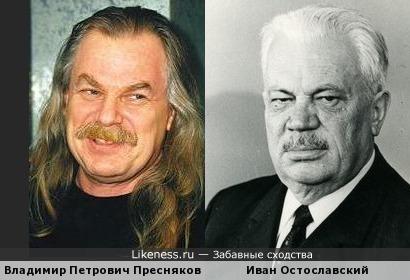 Владимир Пресняков-старший немного похож на Ивана Остославского