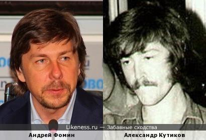 Андрей Фомин похож на молодого Александра Кутикова