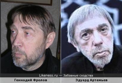 Геннадий Фролов похож на Эдуарда Артемьева