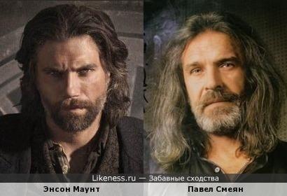 Очередное бородатое сходство...