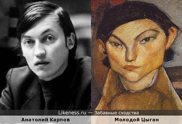 Гроссмейстер Анатолий Карпов напоминает Молодого Цыгана на полотне Модесто Модильяни