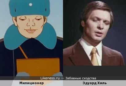 Милиционер из мультфильма Владимира Самсонова напоминает Эдуарда Хиля