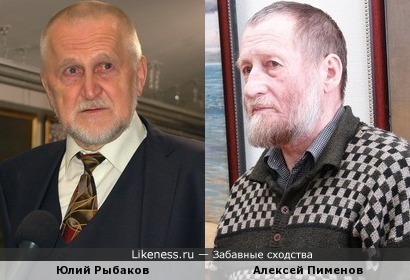 Юлий Рыбаков похож на Алексея Пименова
