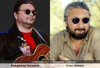 Владимир Захаров чем-то похож на Стаса Намина