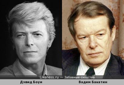 Легенда мирового рока Дэвид Боуи похож на бывшего министра внутренних дел СССР Вадима Бакатина