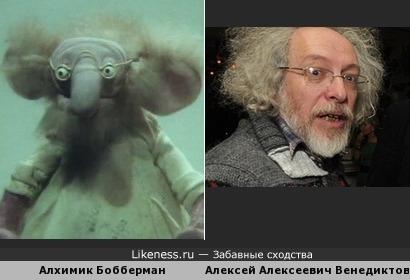 Алхимик Бобберман напоминает Алексея Венедиктова