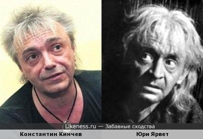 Константин Кинчев похож на Юри Ярвета