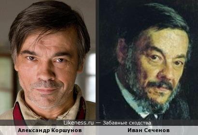 Актёр Александр Коршунов похож на физиолога Ивана Михайловича Сеченова на портрете,кисти И.Репина
