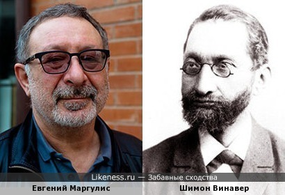 Евгений Маргулис похож на польского маэстро Шимона Абрамовича Винавера