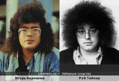 Игорь Корнелюк похож на Роба Тайнера
