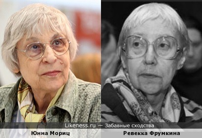 Юнна Мориц похожа на Ревекку Фрумкину