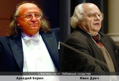 Белорусский дирижёр Аркадий Берин похож на украинского писателя Ивана Драча
