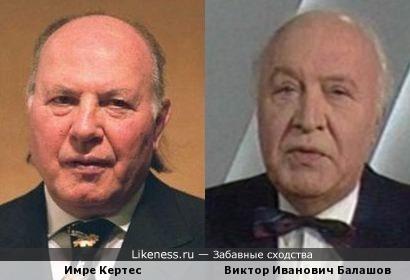 Венгерский писатель Имре Кертес похож на советского диктора В.Балашова