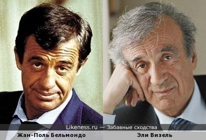 Французский актёр Жан-Поль Бельмондо похож на французского писателя Эли Визеля