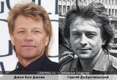 Джон Бон Джови похож на Сергея Добротворского