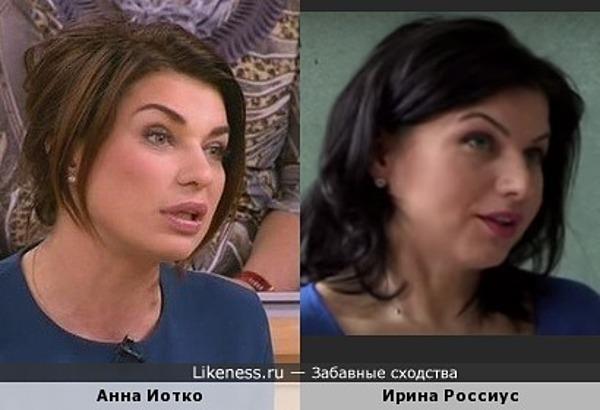 Анна Иотко похожа на Ирину Россиус